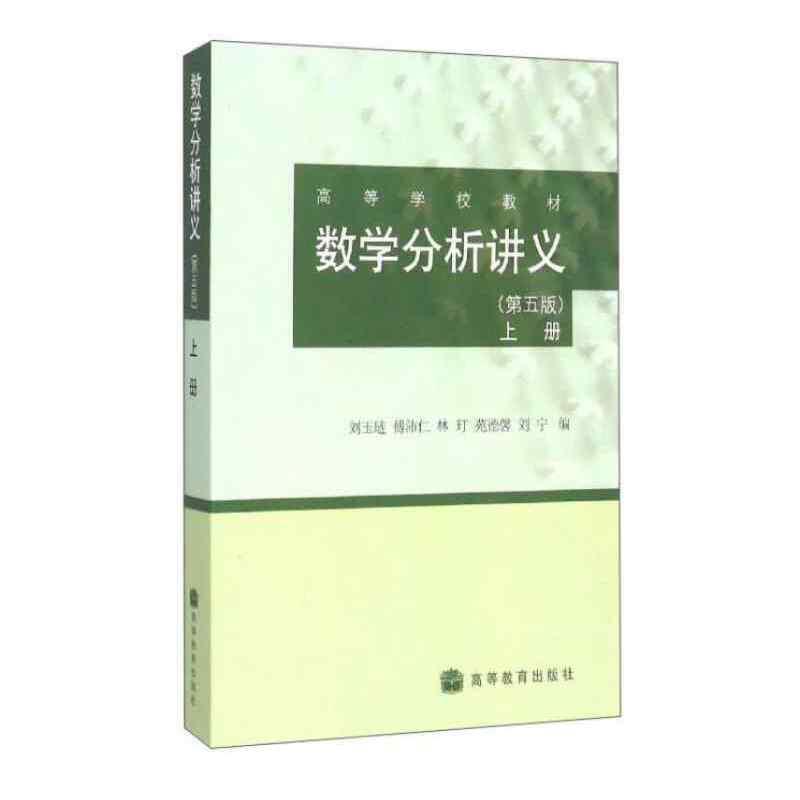 [旧书二手9成新]数学分析讲义(上册 第5版) /刘玉琏、傅沛仁、林玎 高等教育出版社