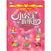 小公主的折纸书――玩具篇 (动动小手,做个心灵手巧的小公主。不倒翁、手表、梳妆套、面具、小汽车等,无需剪刀,请动手创造一个属于自己的玩具屋吧!)