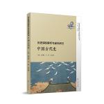 历史课标解析与史料研习・中国古代史(历史课标解析与史料研习丛书)