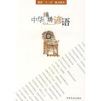 【二手书8成新】中华锦绣谚语 高天星 中原农民出版社