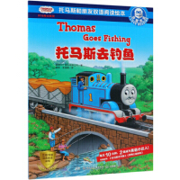 托马斯去钓鱼/托马斯和朋友双语阅读绘本.我爱阅读,英国HIT娱乐有限公司(HITEntertainment) 著 谢军
