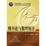 概率论与数理统计(涂平),涂平,汪昌瑞,华中科技大学出版社,9787560946856