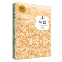 当天发货正版 阿恩/孩子们必读的诺贝尔文学经典系列 (挪) 比昂松著 ; 路云芳译 北京联合出版公司 97875502