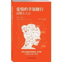 爱情的幸福修行:读懂女人心,(美)芭芭拉・安吉丽思,中国长安出版社,