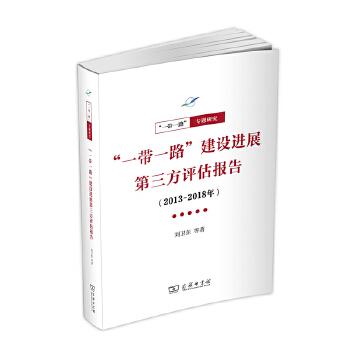 """""""一带一路""""建设进展第三方评估报告(2013-2018年)(一带一路·专题研究系列)"""