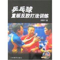 【现货】乒乓球直板反胶打法训练(无光盘) 书角少破损,吴敬平 9787500933625
