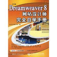 中文版Dreamweaver 8网站设计师完全自学手册(附光盘) 海大文化传播工作室著 兵器工业出版社 9787801