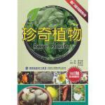 珍奇植物 黄全能 福建科技出版社 9787533537197
