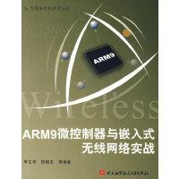 ARM9微控器与嵌入式无线网络实战