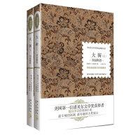 大街 (诺贝尔文学奖・精装典藏书)