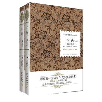 大街(pdf+txt+epub+azw3+mobi电子书在线阅读下载)