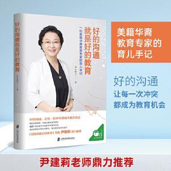 好的沟通就是好的教育(pdf+txt+epub+azw3+mobi电子书在线阅读下载)