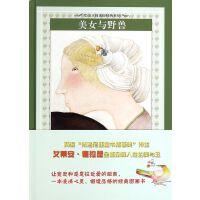 美女与野兽(精)/绘本大师再现经典系列