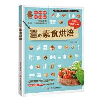 无糖无黄油无鸡蛋的素食烘焙,彭依莎,黑龙江科学技术出版社,9787538897128