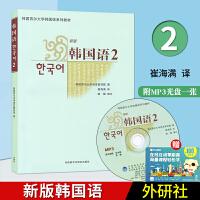 正版现货 首尔大学新版韩国语2第二册 含MP3光盘1张 韩国首尔大学韩国语系列教材 韩国语教材 外语教学与研究出版社