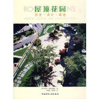 屋顶花园――历史・设计・建造