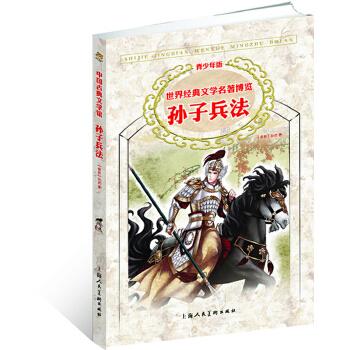 孙子兵法(青少版 世界经典文学名著博览 中国古典文学馆)