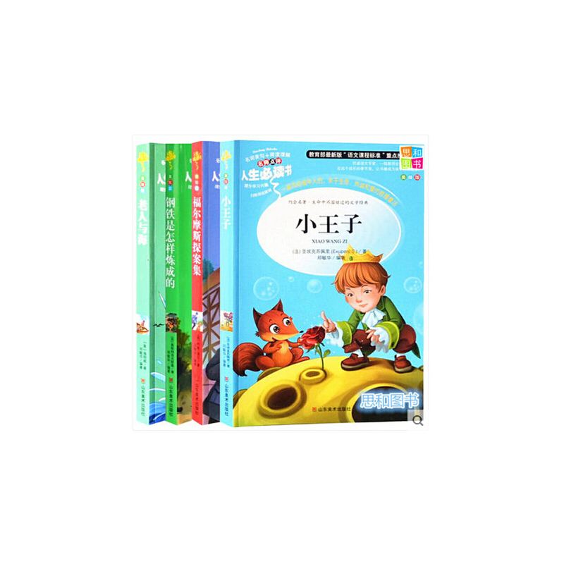 老人与海 福尔摩斯探案集 钢铁是怎样炼成的 9-12岁青少儿童书籍畅销
