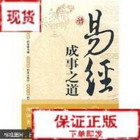 【旧书二手书9成新】易经:成事之道 王少农著 济南出版社9787807106180