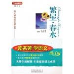 【R4】繁星 春水 冰心 ,赵雪梅,安兰霞 中国对外翻译出版公司 9787500130161