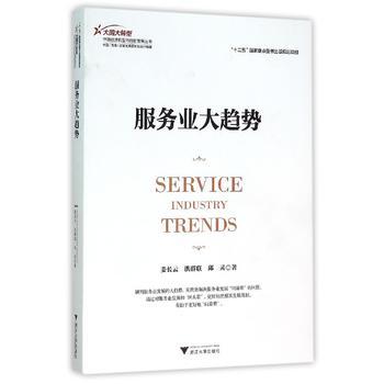 服务业大趋势 姜长云 浙江大学出版社 正版书籍!好评联系客服优惠!谢谢!