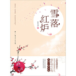 雪落红炉 似水无痕 广西人民出版社 9787219083758