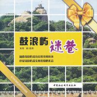 鼓浪屿迷巷 黄橙 中国社会科学出版社 9787500496489 新华书店 正版保障