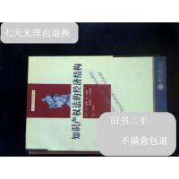 [二手旧书8成新]知识产权法的经济结构 /(美)威廉・M.兰德斯)
