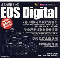 佳能相机使用手册伍振荣 著中国摄影出版社