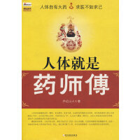 正版 人体就是药师傅井边山人 著哈尔滨出版社