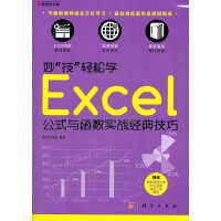 """妙""""技""""轻松学:Excel 公式与函数实战经典技巧(DVD)"""