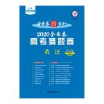 2020年高考 猜题卷 英语--天星教育