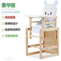 儿童吃饭餐椅实木宝宝座椅多功能学坐婴儿餐桌椅可调节宝宝椅子JW72
