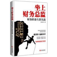 坐上财务总监:财务职业生涯实战 张泽锋 中国市场出版社