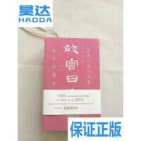 [二手旧书9成新]故宫日历 2015年 非定制版(有书腰) /故宫出版?