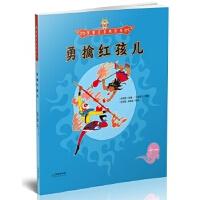 勇擒红孩儿11/美猴王系列,(明)吴承恩 著,朝华出版社,9787505440135