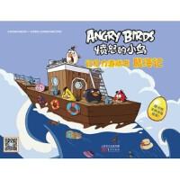 愤怒的小鸟:记忆力游戏书!航海记,ROVIO ENTERTAINMENT LTD,东方出版社【正版图书 品质保证】