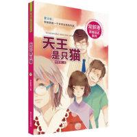 天王是只猫 常新港 四川文艺出版社 9787541140655 新华书店 正版保障