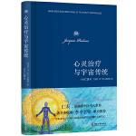 心灵治疗与宇宙传统(欧洲针灸界备受尊敬的仁表,将来自古老中国的古典针灸带回中国)
