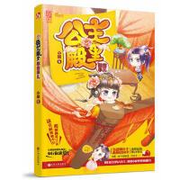 【二手书8成新】公主殿里那些事儿 小醋 中国文联出版社