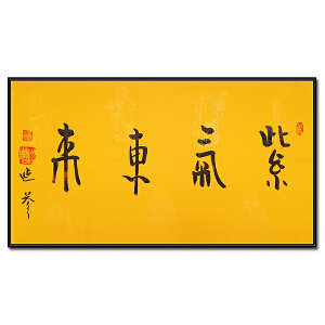 沧州市佛教协会会长、河北省佛教协会常务理事、天津南开画院名誉院长 延参法师《紫气东来》