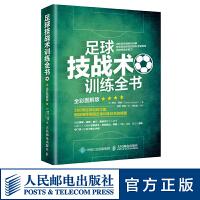 足球技战术训练全书 全彩图解版 足球书籍足球训练足球教学书籍 350项足球训练方案德国足球训练体系大