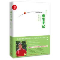重生手记(插图修订本):一个癌症患者的康复之路 凌志军 湖南文艺出版社