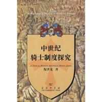 中世纪骑士制度探究 倪世光 商务印书馆 9787100054478