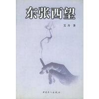 东张西望 艾丹 工人出版社 9787500821847