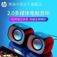 HP惠普笔记本台式电脑音响家用多媒体小音箱有线迷你一对喇叭usb游戏办公手机小型桌面有源低音炮影响扬声器