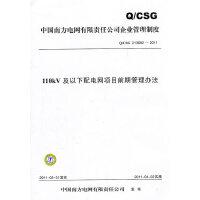 Q/CSG 213082-2011 110kV及以下配电网项目前期管理办法