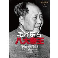 毛泽东看八大帝王