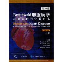 Braunwald 心脏病学(第10版)精装(影印)