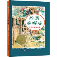 """森林鱼童书・凯迪克金奖绘本:公鸡喔喔啼(凯迪克金奖,被誉为""""美国版鹅妈妈"""")"""